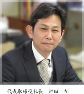 代表取締役社長 岸田 拓