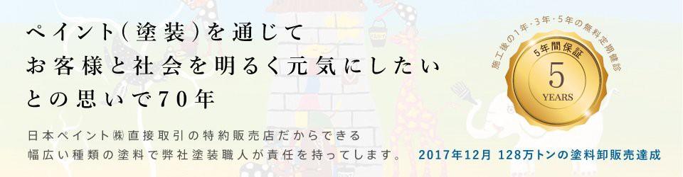 日本ペイント㈱直接取引の特約販売店